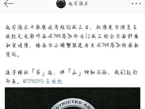 惊喜!王俊凯粉丝首开《749局》宣传官博,专业、重视程度极高