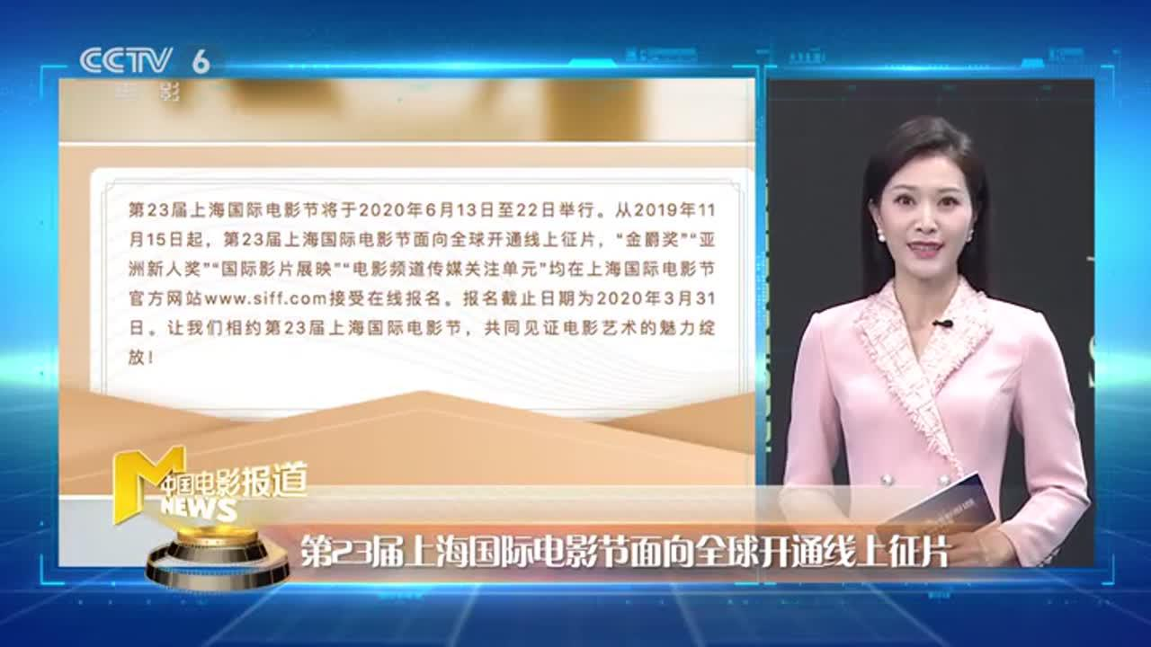 第23届上海国际电影节全球征片 《解放终局营救》重新定档