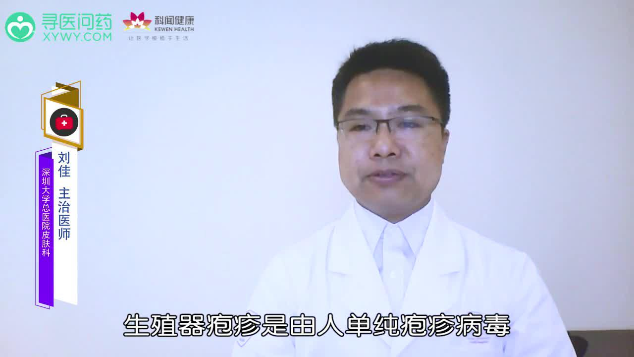 生殖器疱疹病因