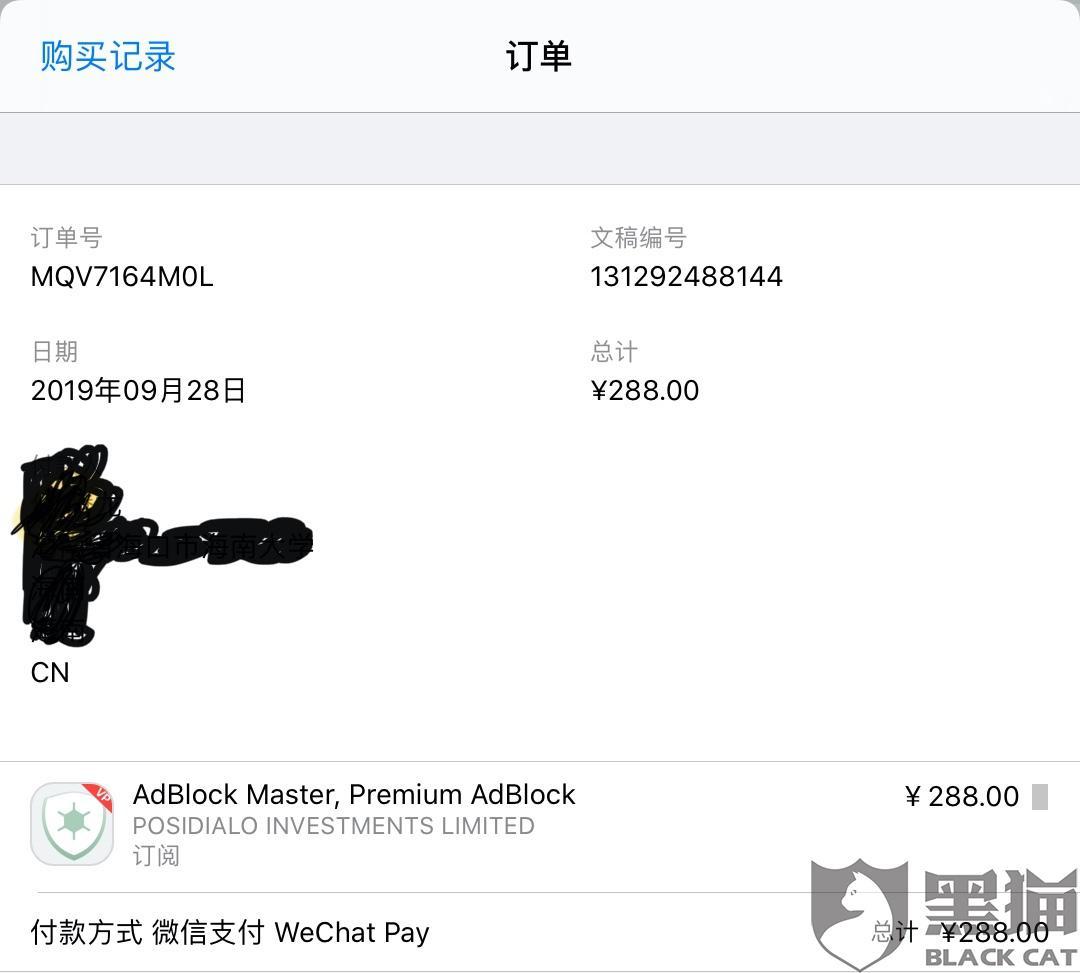 黑猫投诉:AdBlock Master该软件恶意扣费,联系不到客服