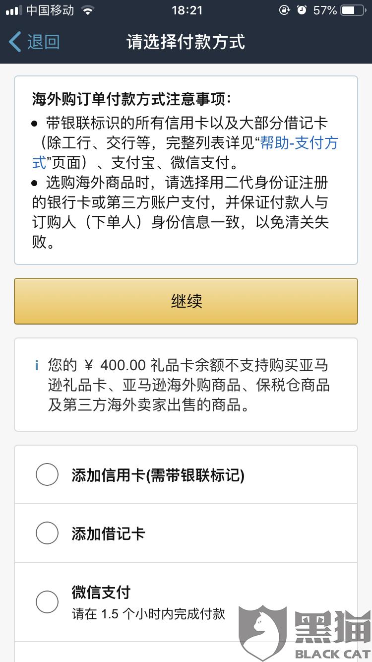 黑猫投诉:亚马逊账号里面有400礼品卡无法使用