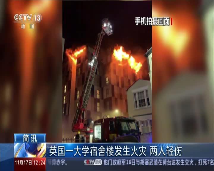 视频—《新闻30分》英国一大学宿舍楼发生火灾 两人轻伤