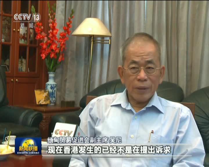 《新闻联播》视频-国际社会:支持香港尽快止暴制乱