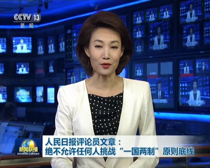 """视频-人民日报评论员文章:绝不允许任何人挑战""""一国两制""""原则底线"""