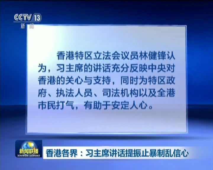 《新闻联播》视频-香港各界:习主席讲话提振止暴制乱信心