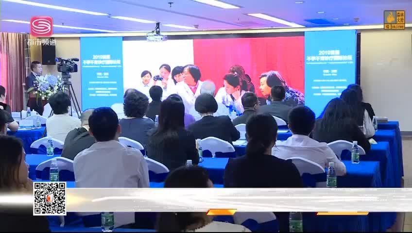 2019首届深圳不孕不育诊疗国际论坛举行