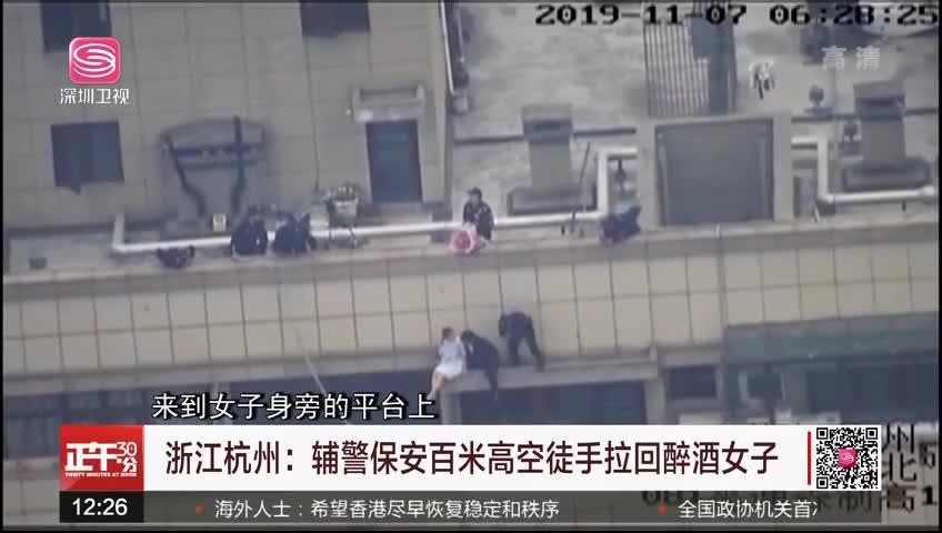 浙江杭州:辅警保安百米高空徒手拉回醉酒女子