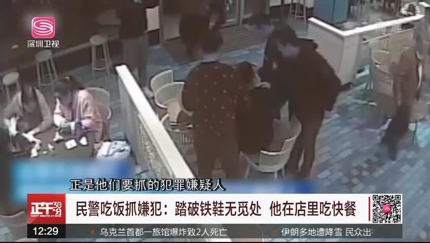 民警吃饭抓嫌犯:踏破铁鞋无觅处 他在店里吃快餐