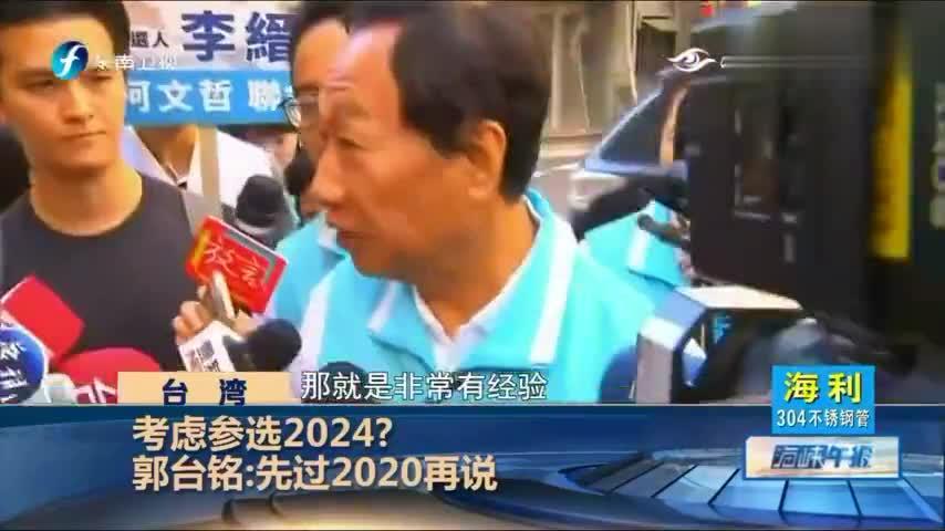 """郭台铭为参选2024做准备?""""柯家军""""、亲民党左右两头都不落"""