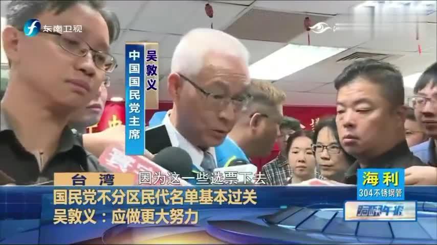 吴敦义再次入选不分区名单,台陆委会前副主委被刷