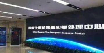 国家计算机病毒应急处理中心呼吁:虎牙直播等APP涉嫌违规!
