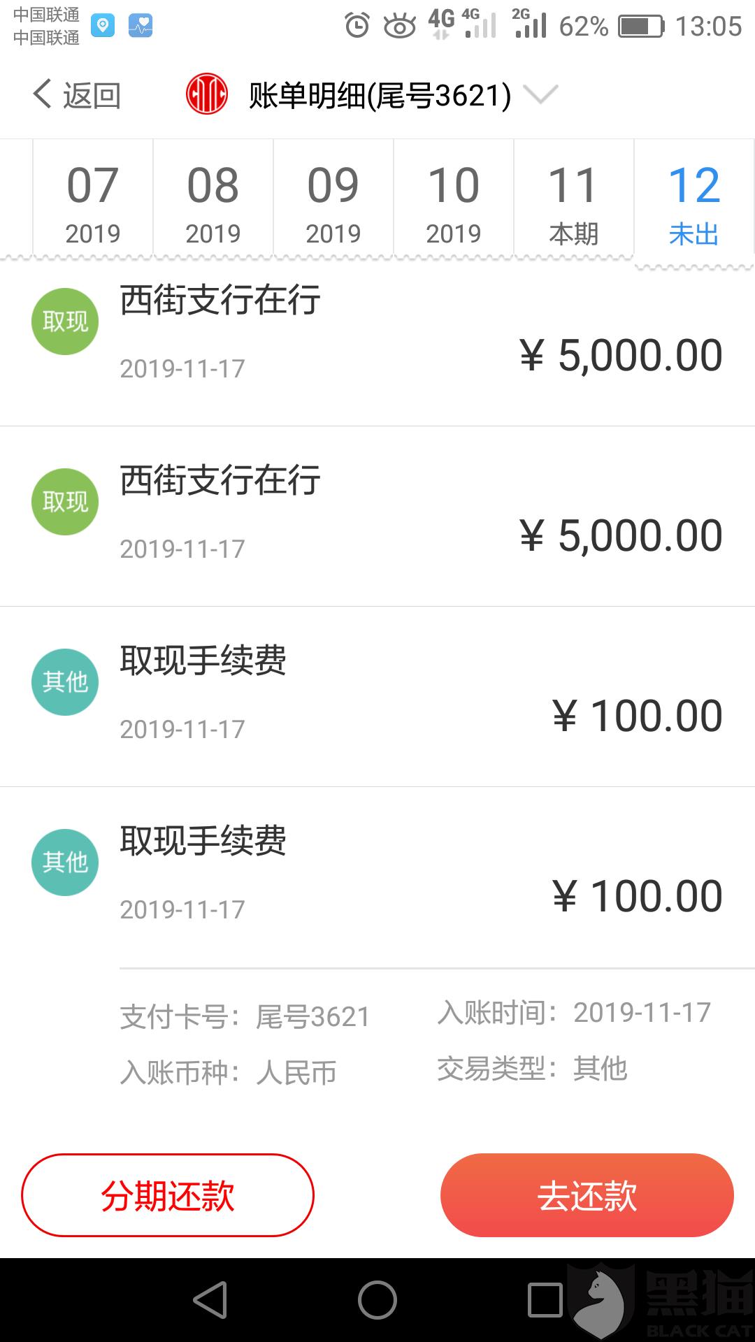 黑猫投诉:中信银行信用卡溢交款取现收费过高