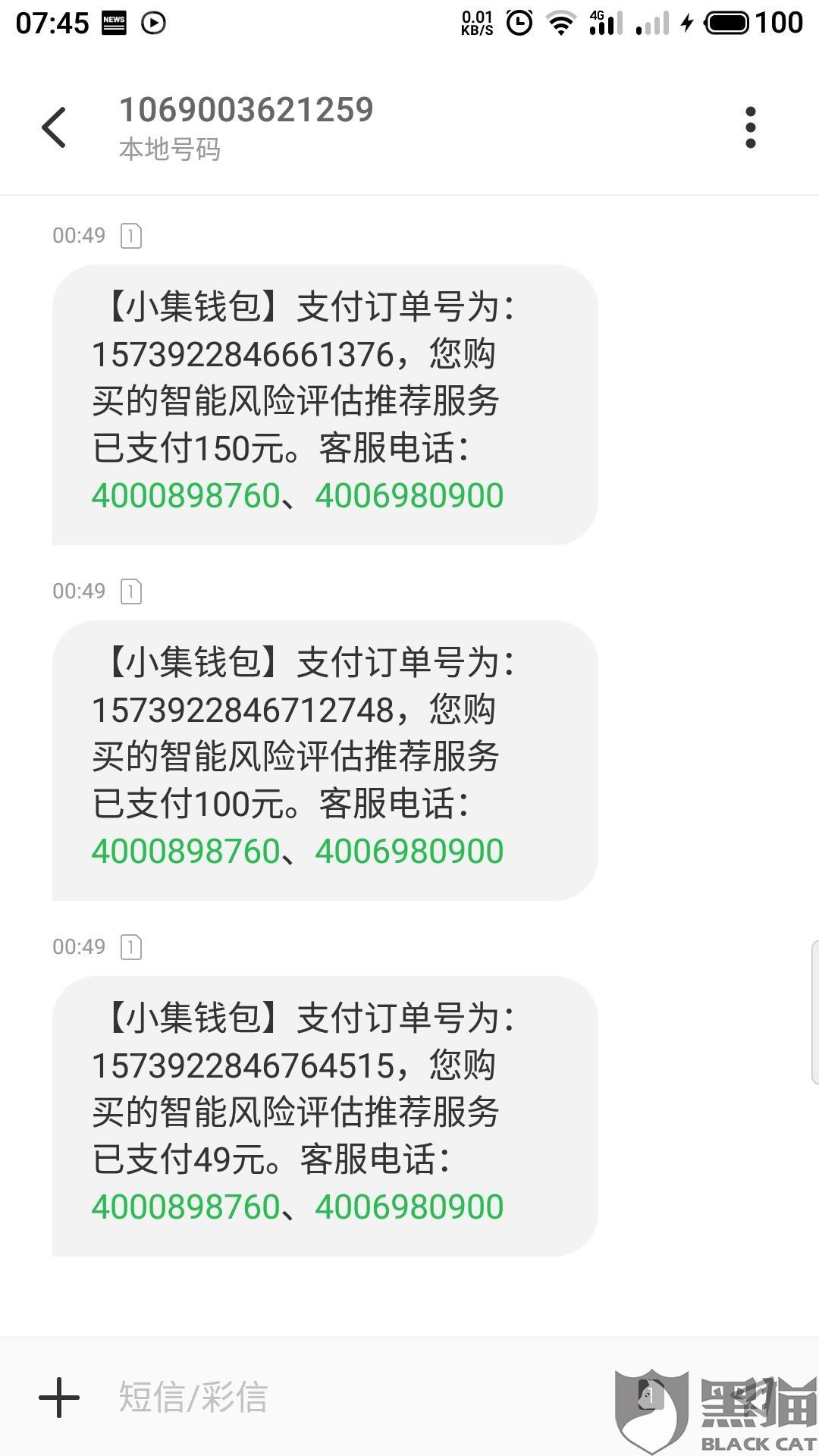 黑猫投诉:2019年11月15日11.57分,上海鲸纬信息科技有限公司私自扣取我银行卡金额