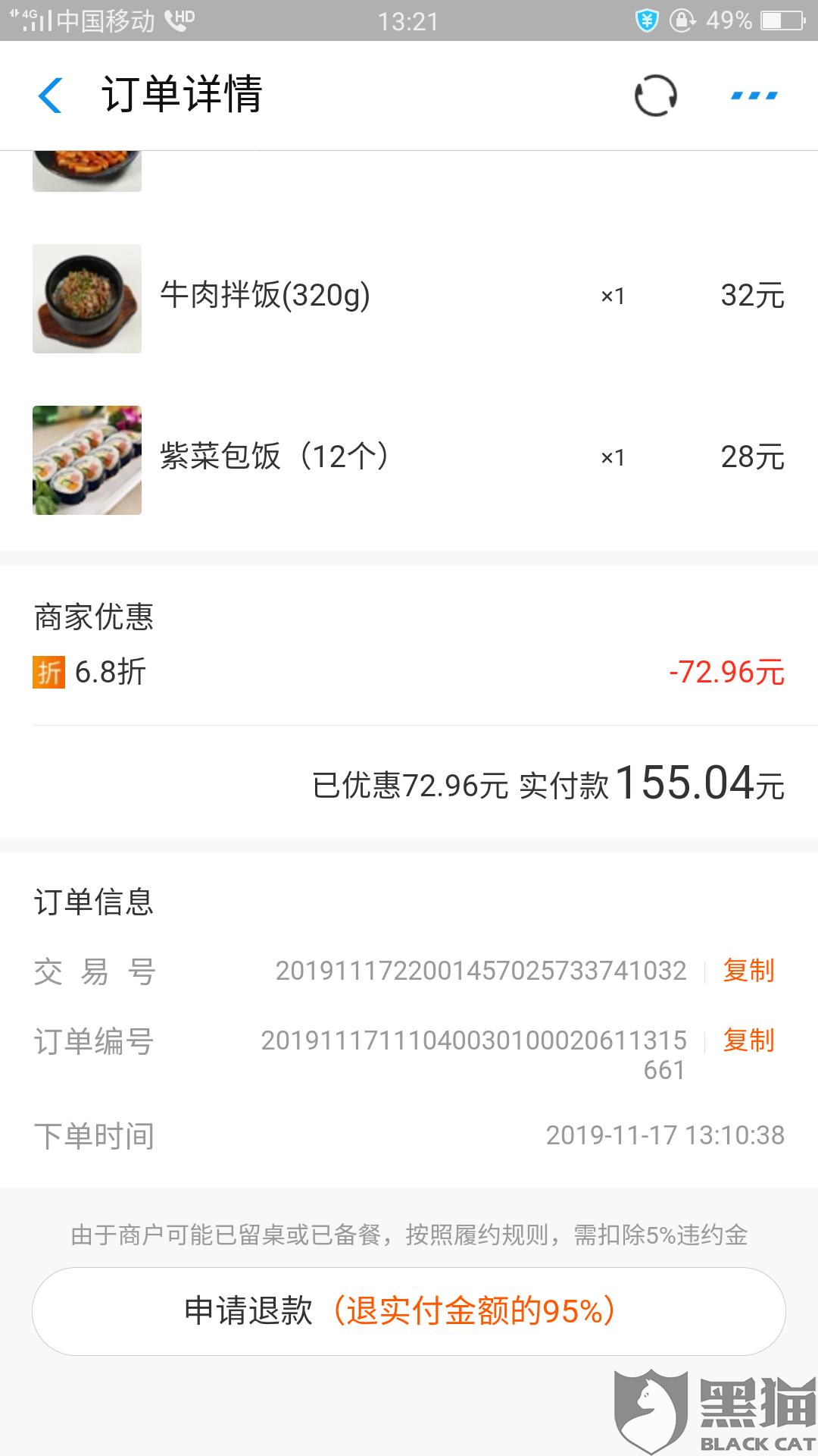 黑猫投诉:杭州口口相传网络技术有限公司(口碑网)预定单商家关店拒不退款