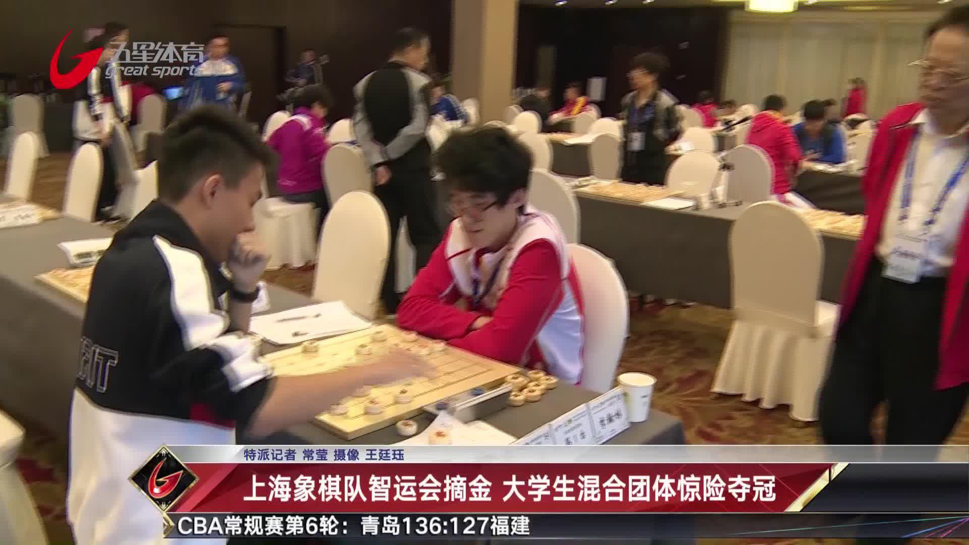 视频-上海象棋队智运会摘金 大学生混合团体惊险夺冠