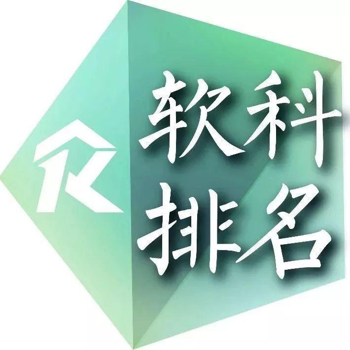 2019软科中国最好学科排名——0901作物学