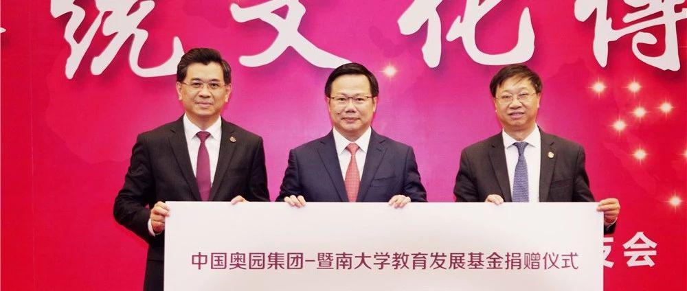 中国奥园向暨南大学再捐2000万 助中国教育事业发展