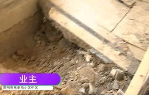 惊!郑州一小区单元入户大堂塌陷现大坑,业主忧心不已