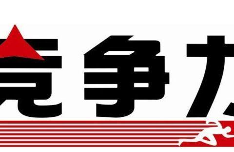 """2019-2020""""中国重点大学综合竞争力""""排行榜,武大超复旦?"""