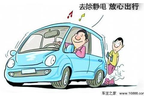 汽车有静电怎么办 四个奇招妙术巧解决