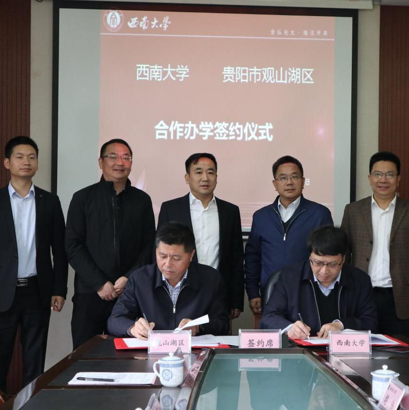 携手西南大学!贵州将新建一所九年一贯制公办学校