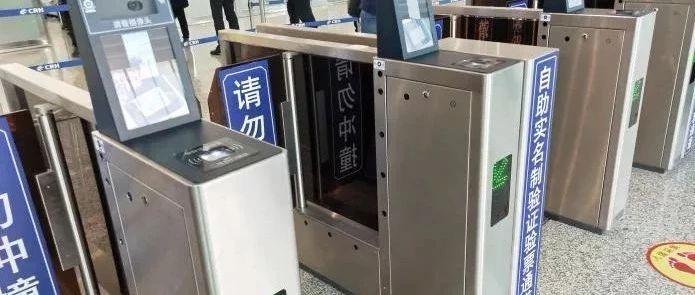 最快2秒!贵阳北站新增20台第三代自助验证闸机,进站更快啦