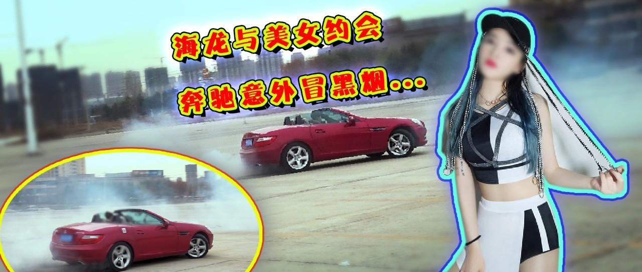 豪车俱乐部女会员奔驰车前激情热舞,秋名山车神海龙在线急速飘逸