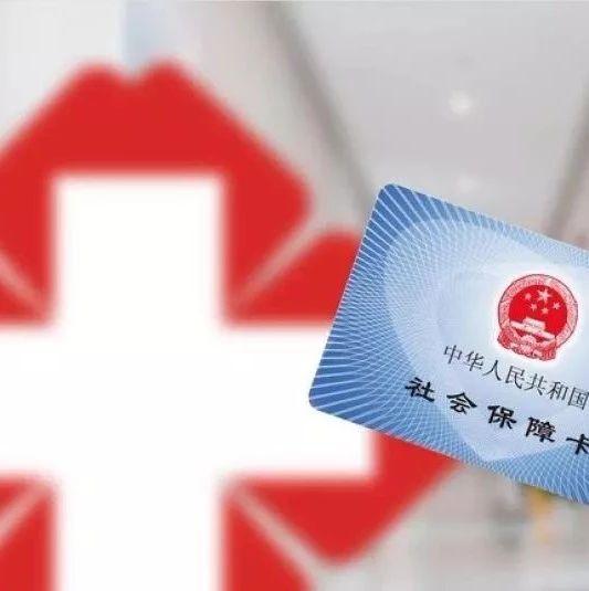 福利|广西出台政策规范公立医院门诊诊查收费 这些项目不再收诊查费