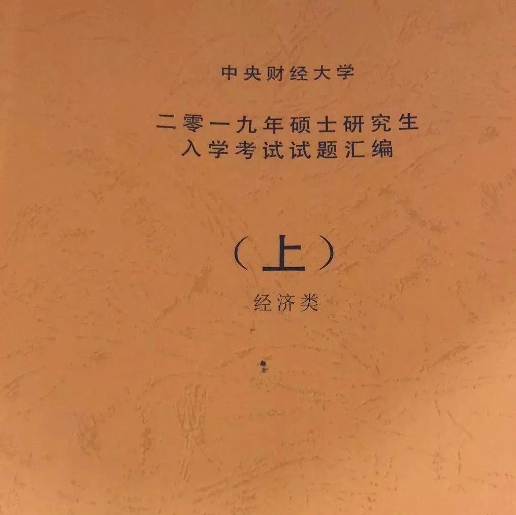 考研 | 中财2019年考研真题&历年真题上线!如何获得?