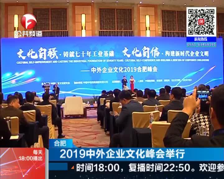 《新闻第一线》合肥:2019中外企业文化峰会举行