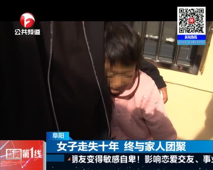 《新闻第一线》阜阳:女子走失十年  终与家人团聚