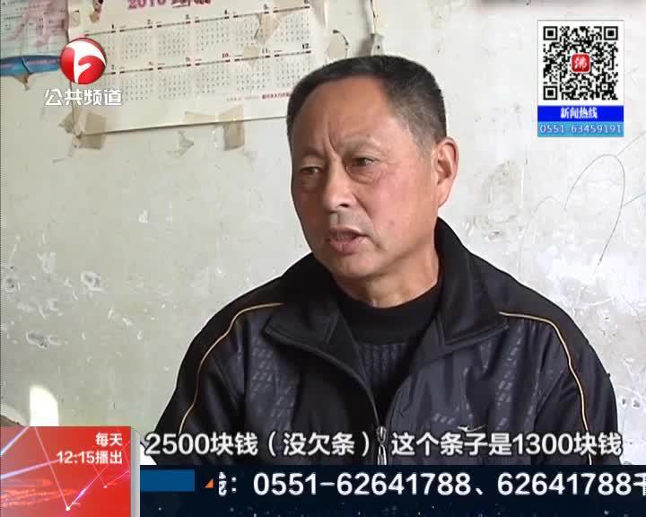 《新闻午班车》明光:要了一年又一年  村里欠款何时还?