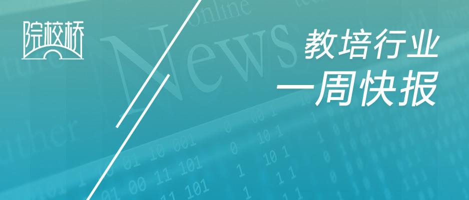 上海炎裔留学突然关门;流利说计划回购2000万美元股票