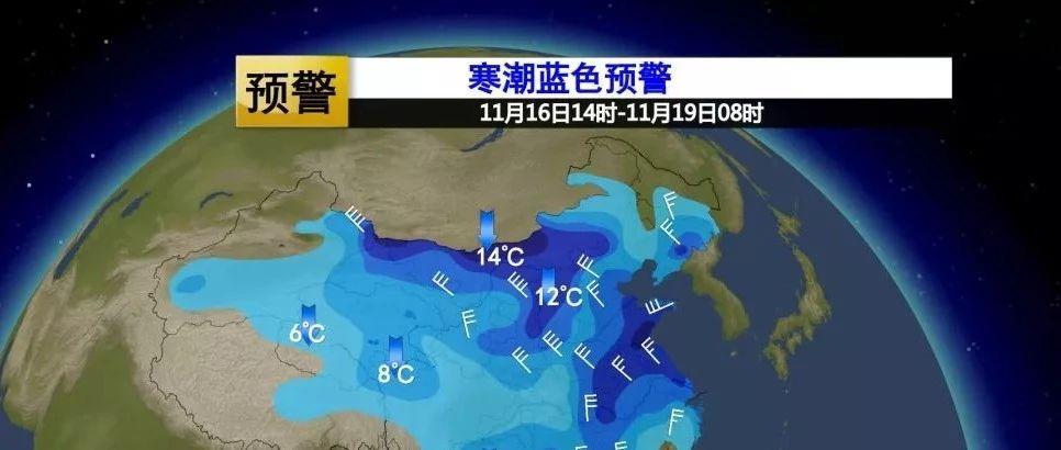 """紧急穿衣提醒!""""boss级""""冷空气今天傍晚杀到!杭州最高温直降15℃"""