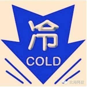 """""""断崖式""""降温+大风来袭!涠洲岛航线停航,北海最低气温14℃…"""