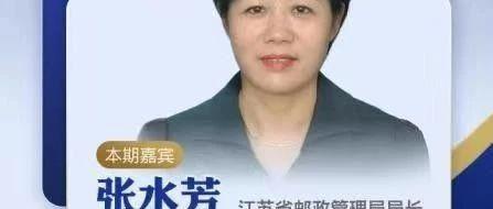 """快递还没收到为何显示""""已签收""""?江苏省邮政管理局现场回应 丨政风热线"""
