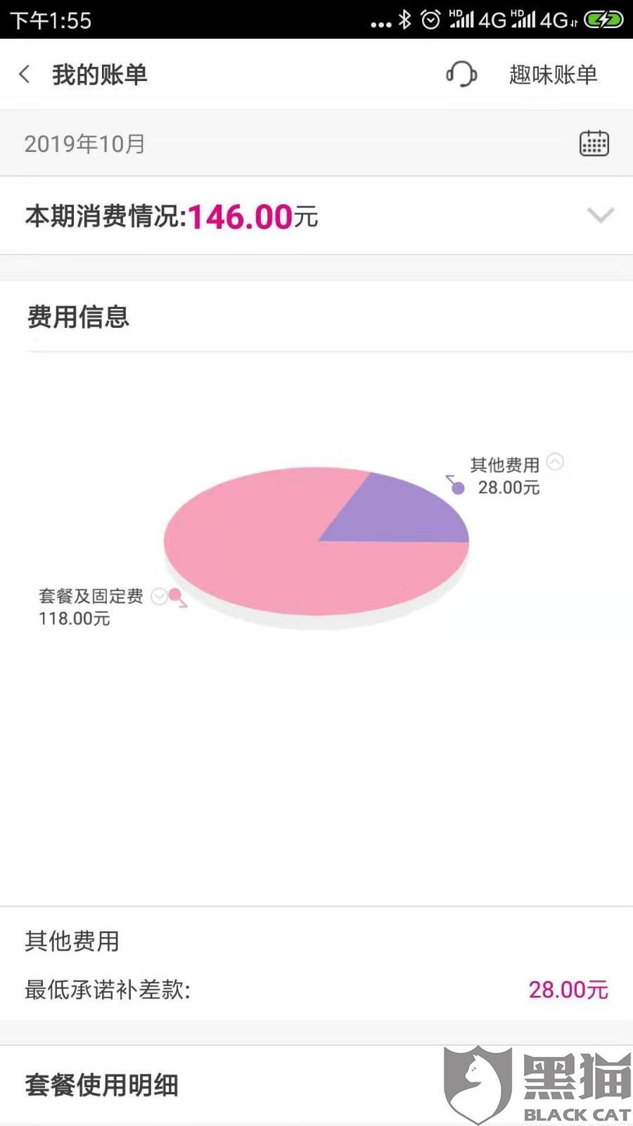 黑猫投诉:投诉中国移动2019全网普惠霸王条款、虚假营销