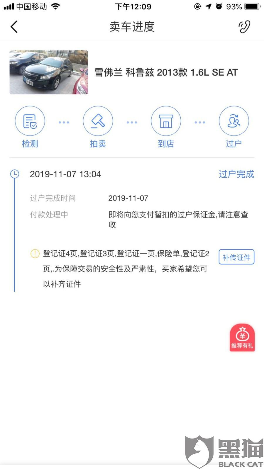 黑猫投诉:南京车置宝网络技术有限公司未按照合同约定支付余款