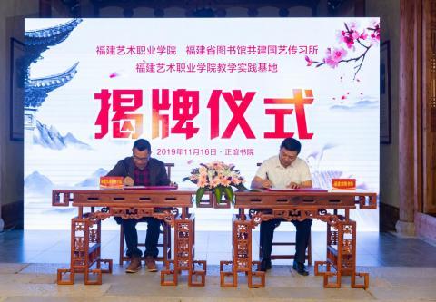 福建省图书馆举办国艺传习所揭牌仪式暨公共数字文化资源推广活动