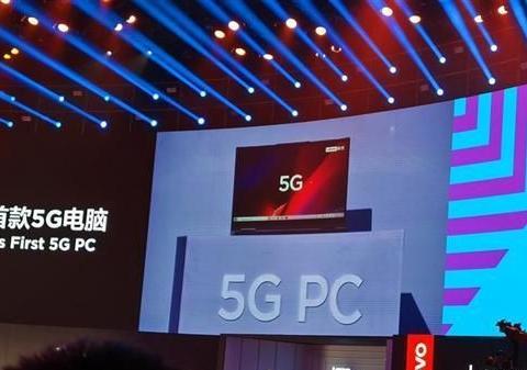 联想推出全球首款5G电脑,为陷入困境的业务带来新的机遇