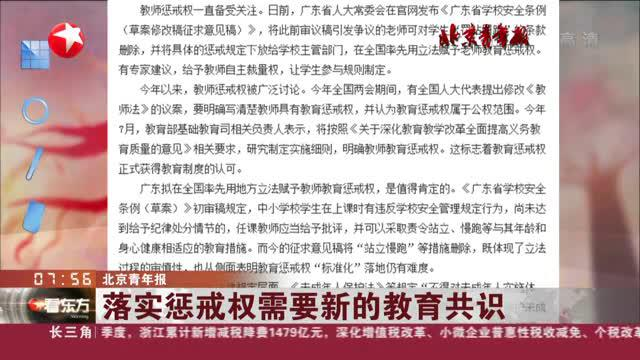 北京青年报:落实惩戒权需要新的教育共识