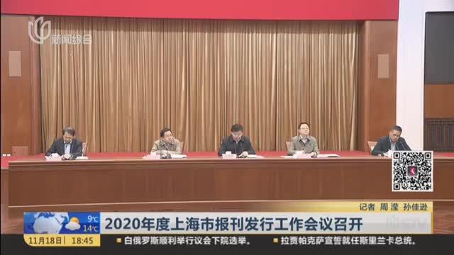2020年度上海市报刊发行工作会议召开