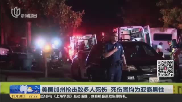 美国加州枪击致多人死伤  死伤者均为亚裔男性