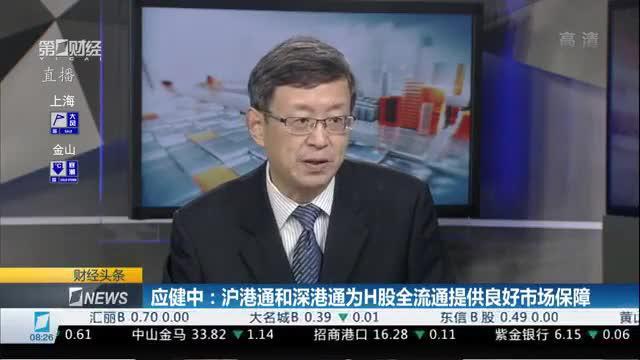 应健中:沪港通和深港通为H股全流通提供良好市场保障