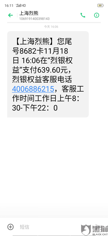 黑猫投诉:我在国美易卡上贷款被上海烈熊平台莫名其妙的扣款、,要求退款
