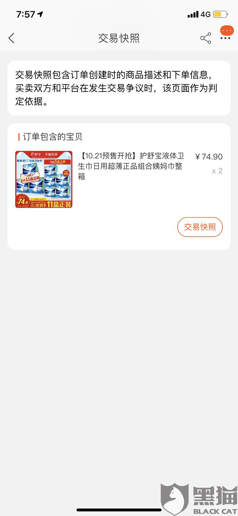黑猫投诉:淘宝宝洁官方旗舰店虚假广告