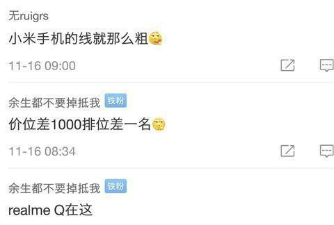 中国移动4G手机质量报告出炉,红米卢伟冰晒榜竟默默把友商遮掉