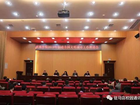 创造美好生活!黄淮学院召开全国文明城市创建工作推进会