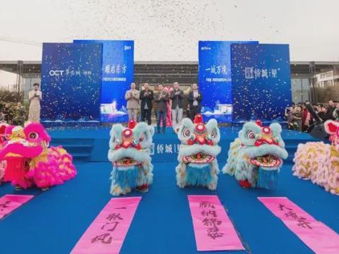 扬州华侨城·侨城里创意展示中心暨当代艺术展馆近日璀璨亮相