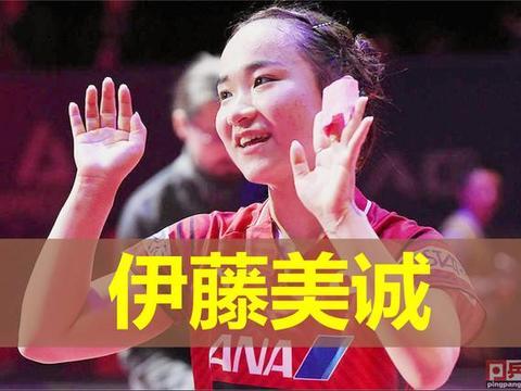 看日本2大媒体如何播报,奥地利公开赛伊藤美诚张本智和摘金